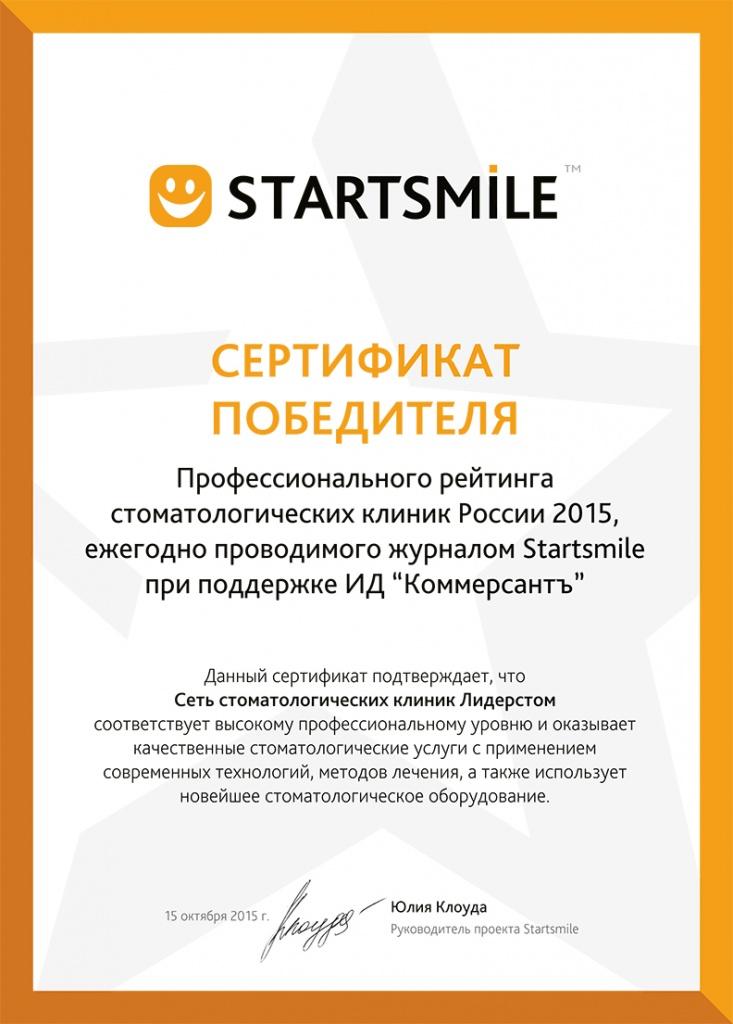 Рейтинг клиник по версии коммерсант, сертификат победителя, нам вы можете доверить протезирование зубов