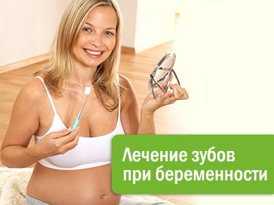 Лечение зубов у беременных 2 триместр 75