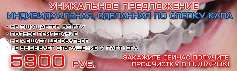 Индивидуальная капа от бруксизма и стираемости зубов