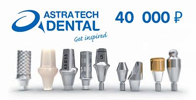 Скидка 50% на установку импланта AstraTech, Швеция